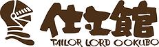 仕立館ロゴ.png