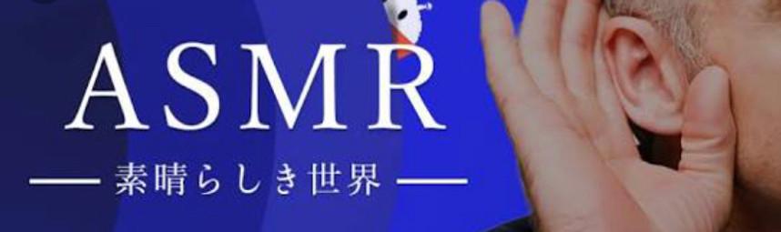 ASMR 制作