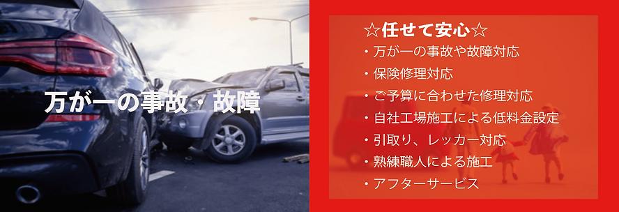 点検 整備 車検 藤沢市 事故車 修理 鎌倉市 横浜市