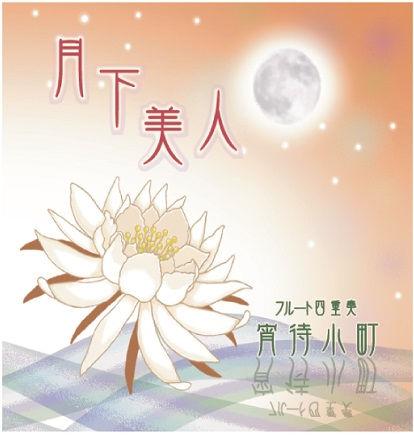 フルート四重奏宵待小町  第一弾CD「月下美人」.jpg