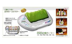 若石RMR足療ローラー  日本若石健康研究会推奨純正品