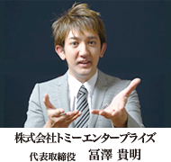 TOMMYプロフィール.png