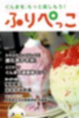 ふりぺっこ広告表紙.jpg