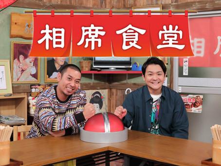 朝日放送テレビ様:千鳥「相席食堂」