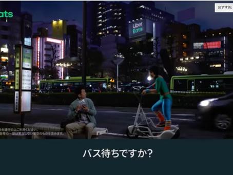 Uber Eats様 AOI Pro.(株)様