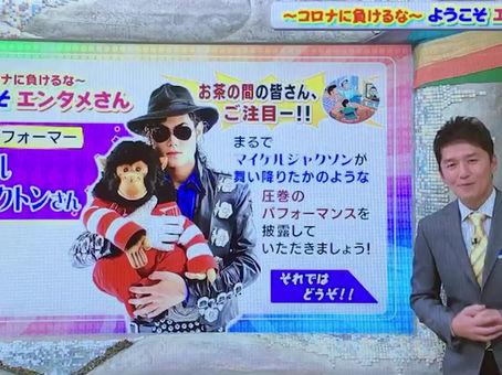 毎日放送 関西番組『ちちんぷいぷい』