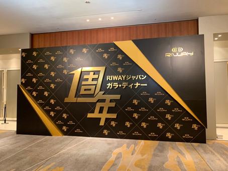 リーウェイ・インターナショナル / RIWAY JAPAN 様