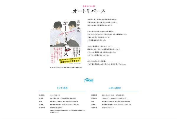 青春ラジオ小説 オートリバース  バイノーラル録音
