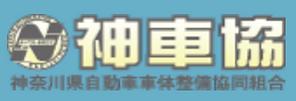 鈑金塗装 神奈川