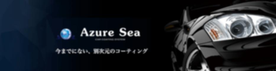 AzureSea(アジュールシー)