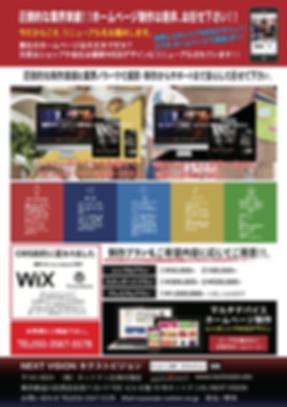 販促デザイン 横浜