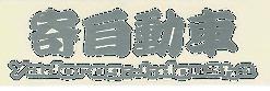寄自動車 ロゴ メイン.png
