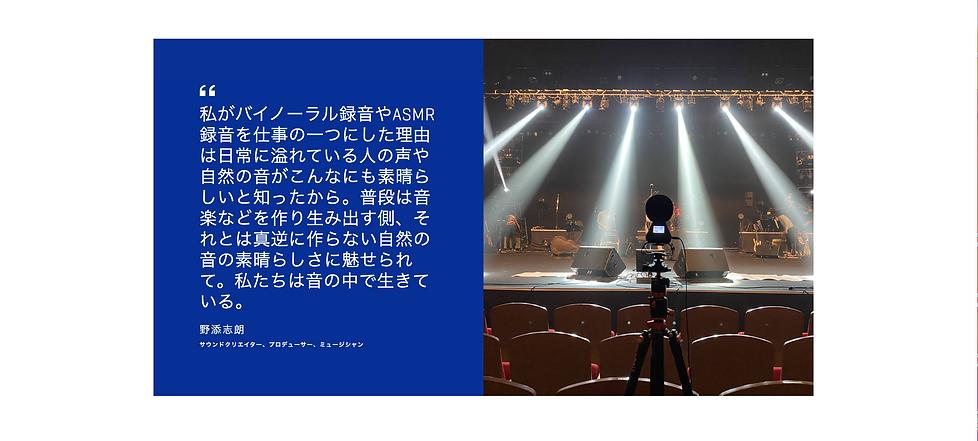 ASMR/バイノーラル録音 ZOOM サウンドクリエーター 野添志朗