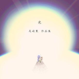 光 尾崎薫 作品集