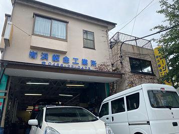浜鈑金工業所 藤沢市