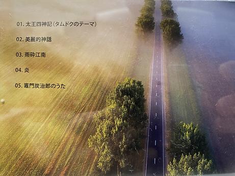 道〜Tao〜 Yutaka Kawamura