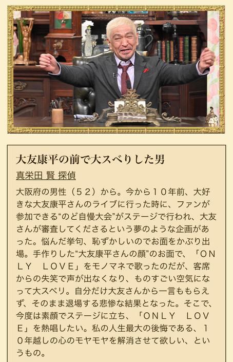 テレビ朝日大阪様/ 株式会社クリアイティブ・ジョーズ 様:「探偵ナイトスクープ」