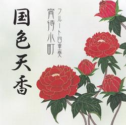 第2弾CD「国色天香」