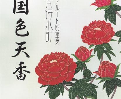 フルート四重奏宵待小町第2弾CD「国色天香」