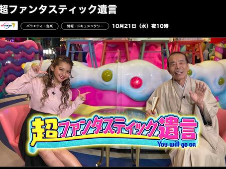 テレビ東京様/株式会社テレビジョンフィールド様:[超ファンタスティック遺言」