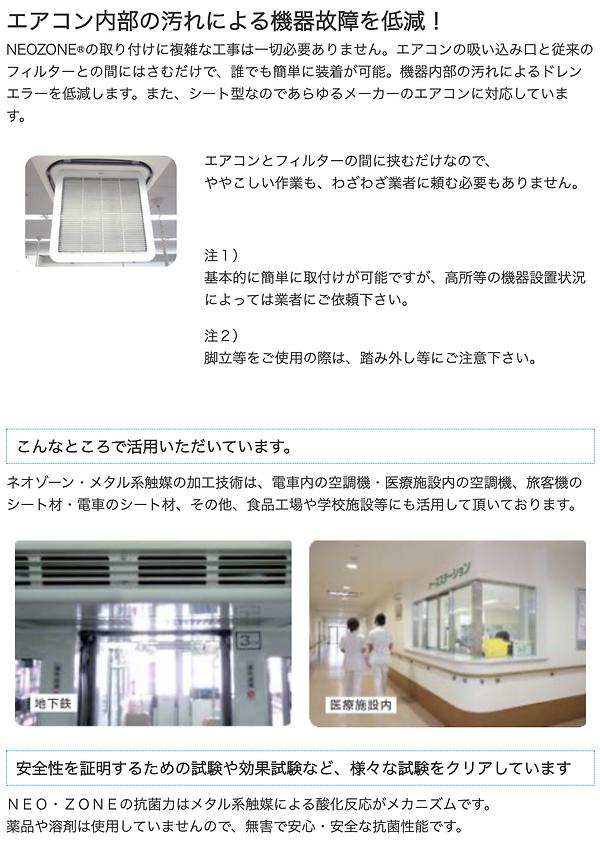 エアコン用エアーフィルター