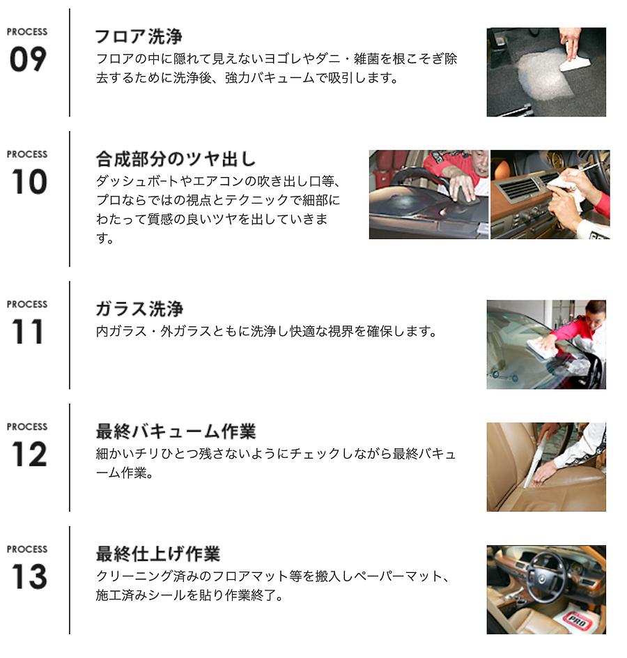 カールームクリーニング 東京