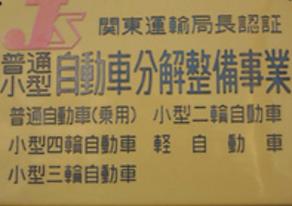 認証工場 藤沢市