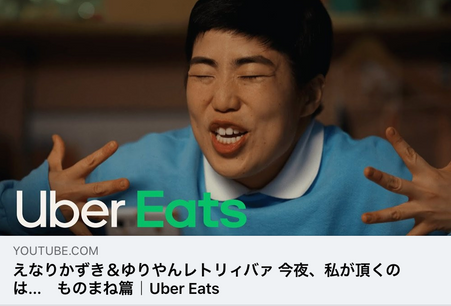 Uber Eats 新CM ラジオCM録音(ナレーション・バイノーラル録音・ASMR録音:咀嚼音)担当
