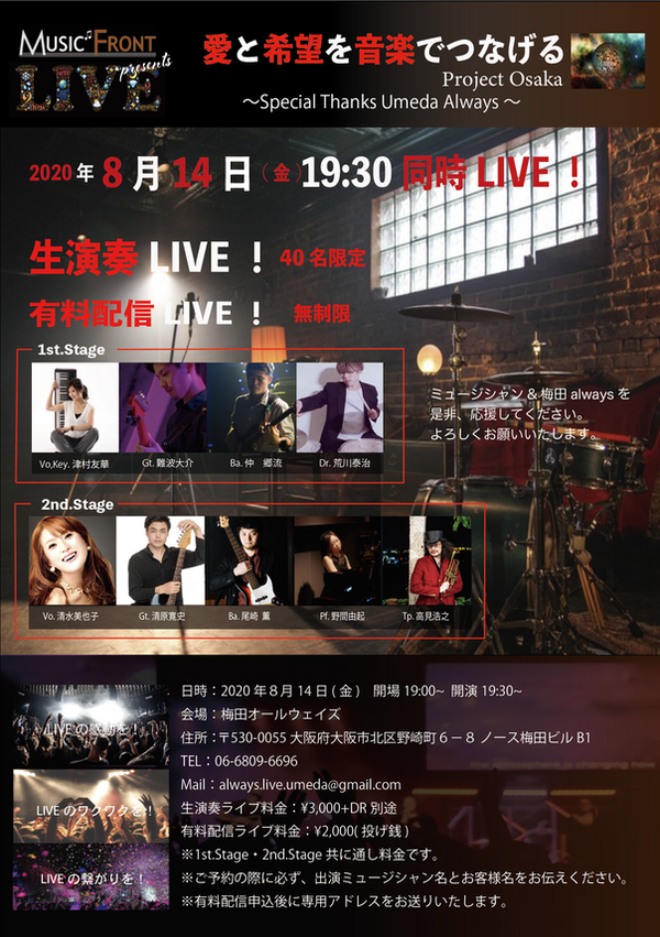 8:14 愛と希望を音楽でつなげる Project Osaka LIVE.p