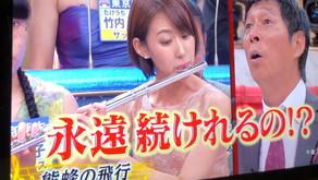 なっちゃんTV出演!