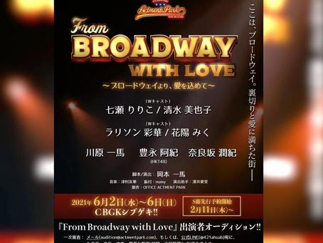 2021年6月に東京でミュージカルに主演させて頂きます!!