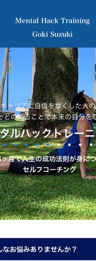 メンタルハックトレーニング 東京 _ Mental hack training