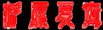 杉原夏海 文字画像 背景抜き.png