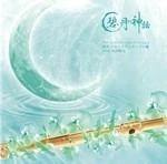 CDリリース:2nd Album「碧い月の神話/フルートアンサンブル蘭」