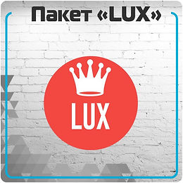 "Пакет ""LUX"""