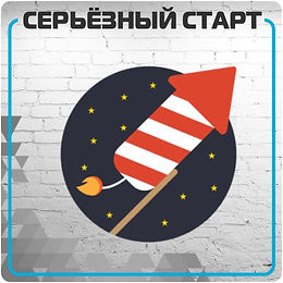 "Пакет услуг ""СЕРЬЁЗНЫЙ СТАРТ"""