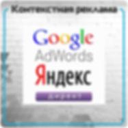 Контекстная реклама Гугл, Яндекс