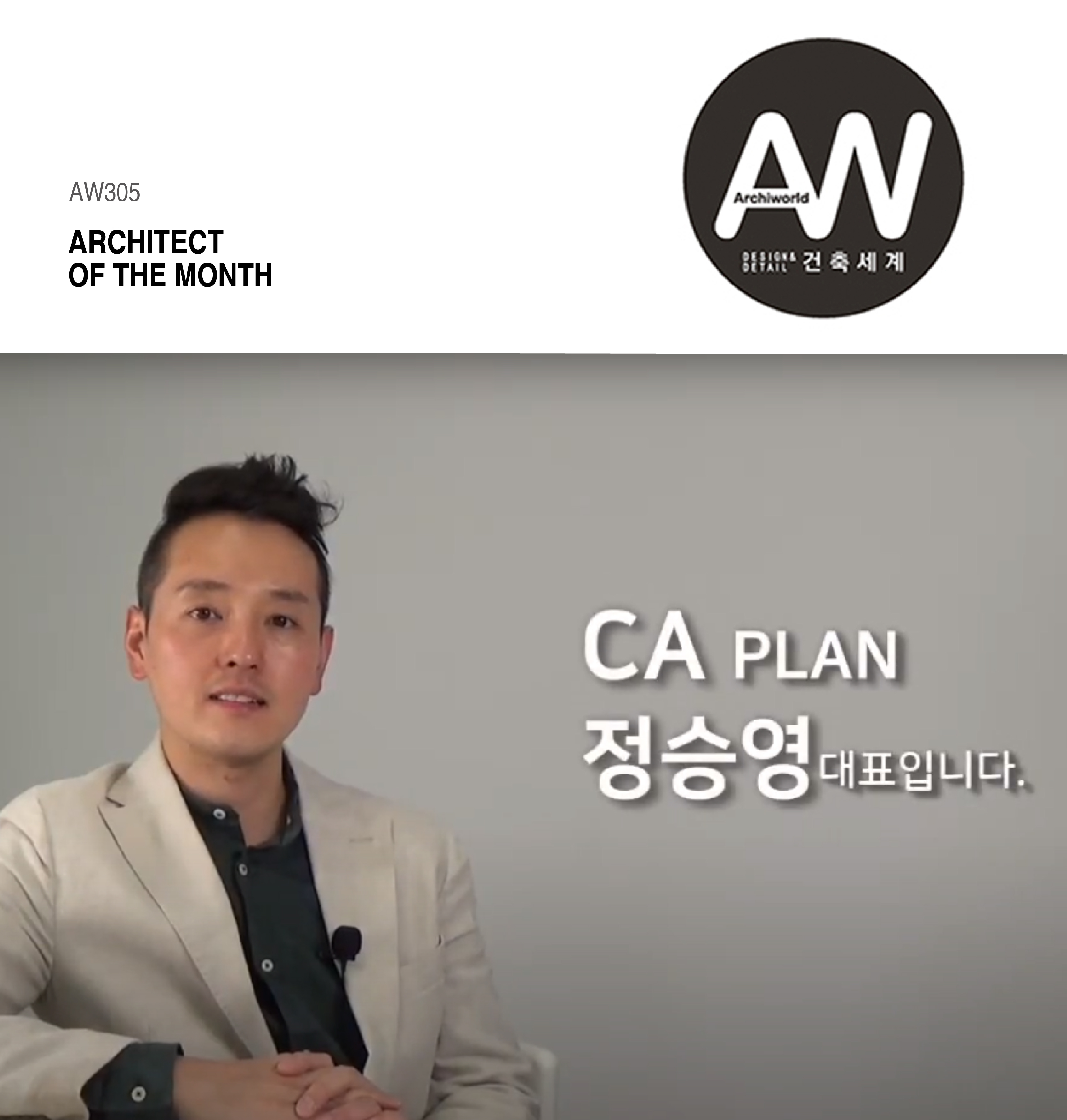Archiworld Interview