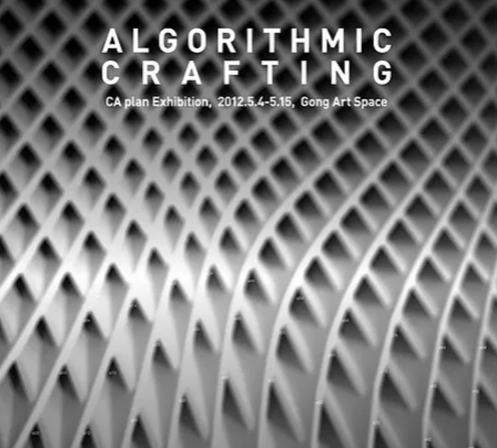 Algorithmic_Crafting_展