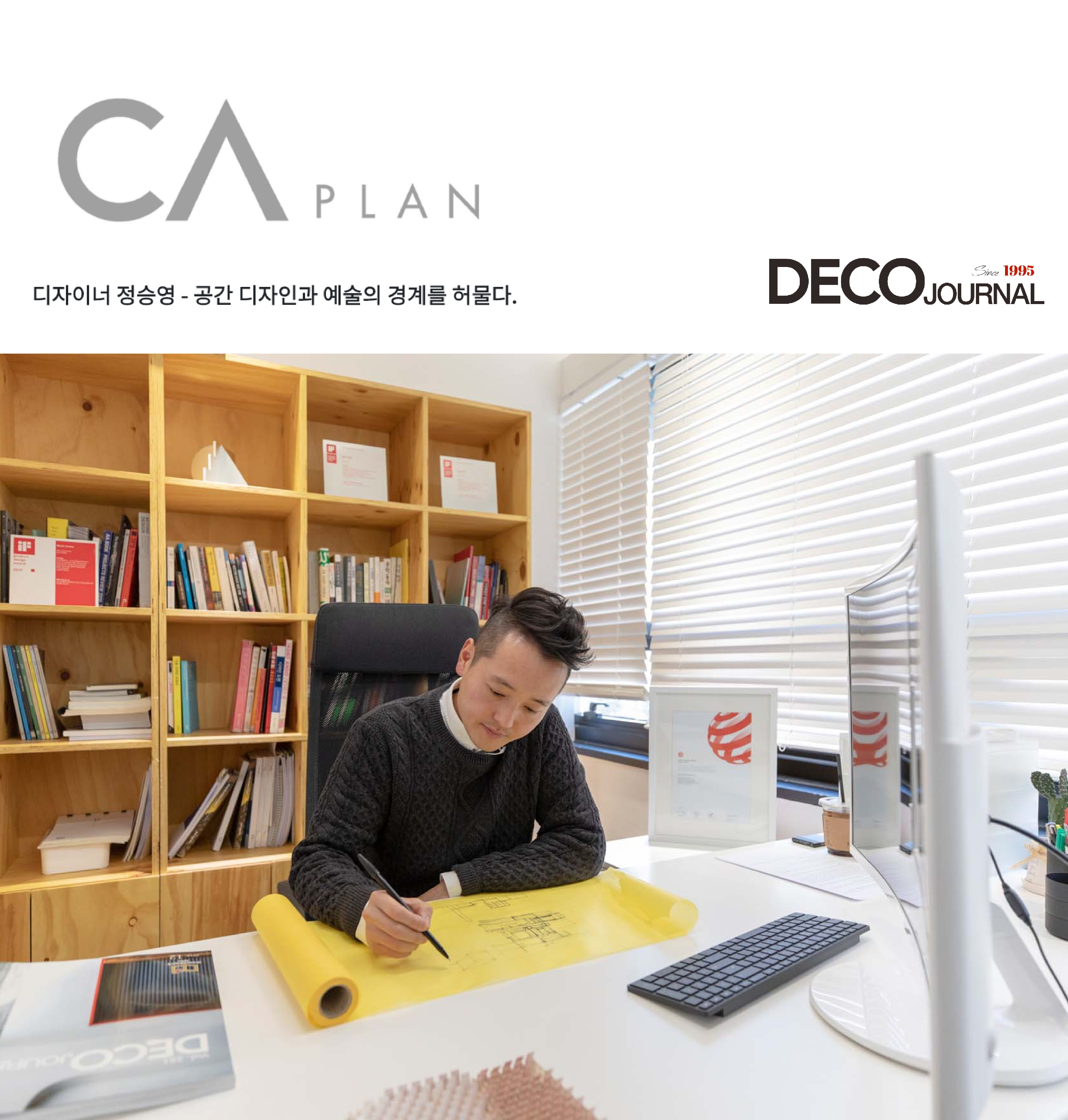 Deco Journal Interview