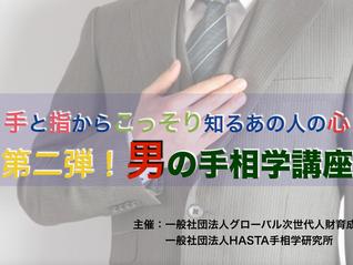 【9/4(月)】第二弾!男の手相学講座
