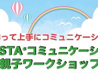 【12/1(土)】参加型:HASTA®手相学勉強会