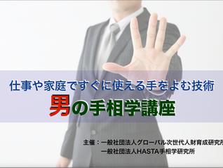 6/26(月)男の手相学講座