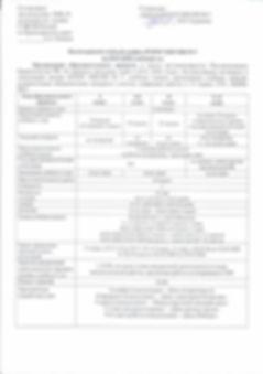 Календарный учебный график 2019-2020.jpg