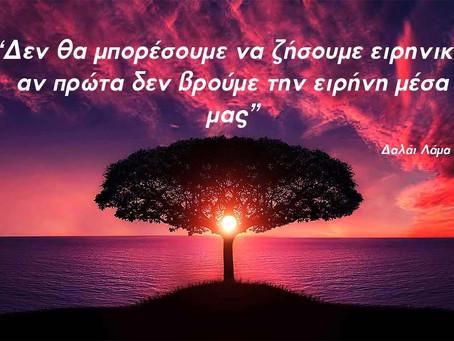 Σοφά λόγια!!!