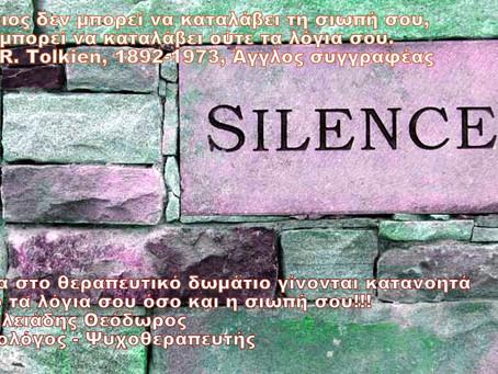 Η Σιωπή!!!