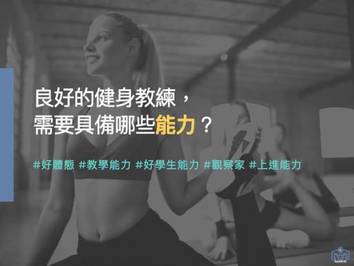 (上)良好的健身教練應該具備哪些能力? |4點你必須要知道的重要條件|GYMIRIN 健身平台
