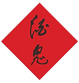 jqj_logo_01.png