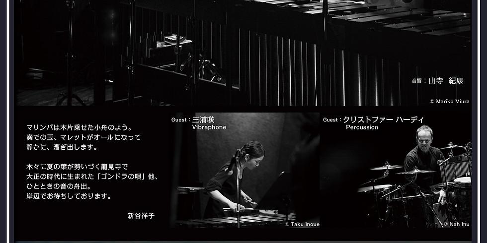 【昼の部 13時30分~】新谷祥子 お寺でシンガーソング マリンバ ゴンドラの唄