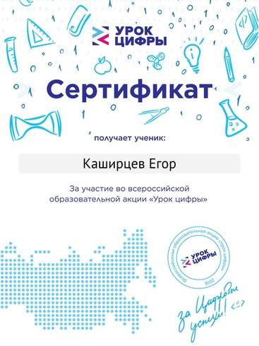 sertifikat_kashirtseva_e._01.jpg
